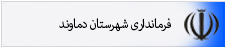 فرمانداري شهرستان دماوند