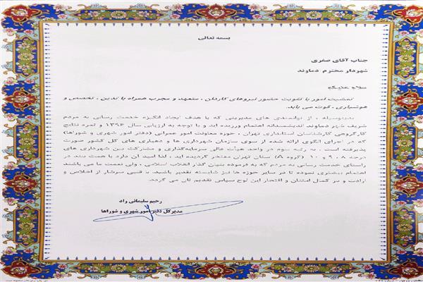 کسب رتبه سوم شهرداری دماوند بین شهرداری های استان در حوزه سرمایه گذاری